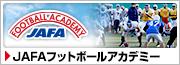 JAFAフットボールアカデミー
