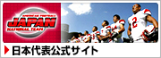 日本代表公式サイト