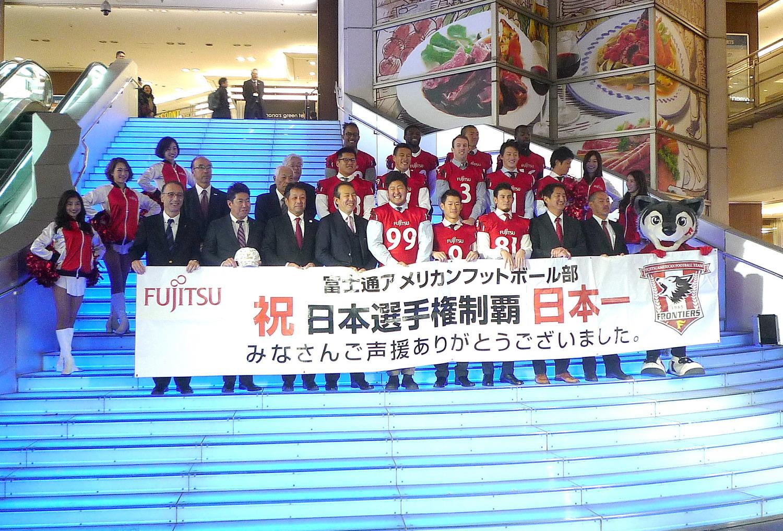 富士通フロンティアーズ優勝祝賀会が開催されました