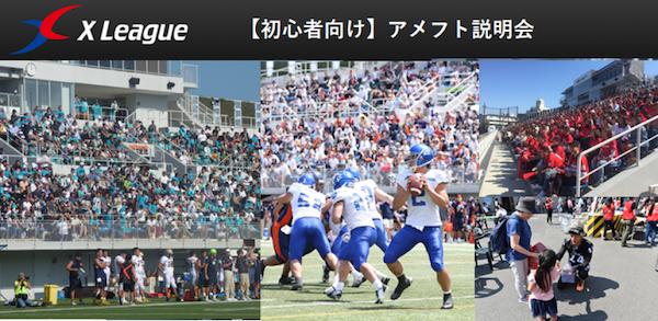 【初心者向け】アメフトルール説明会を川崎市内で開催します