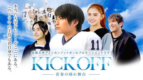 『KICKOFF~青春の晴れ舞台~』